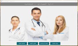 سكربت ادارة عيادات طبية ودكاترة ومجمعات طبية: برنامج بواجهة