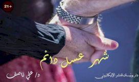 موسوعة السعادة الزوجية للدكتور علي ناصف (3 كتب + هدية)