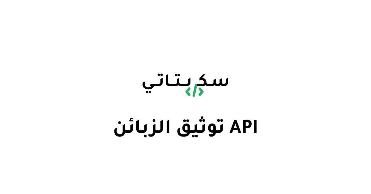 سكربتاتي يُطلق API توثيق الزبائن