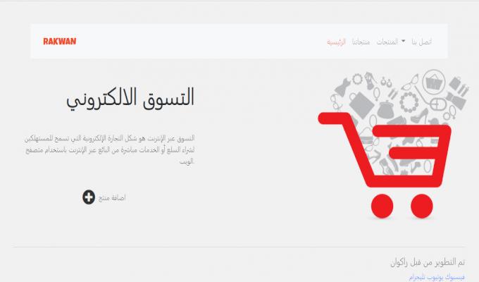 تطبيق ويب التسوق الالكتروني عرض المنتجات