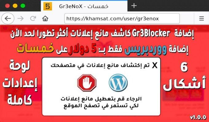 Gr3Blocker - كاشف مانع الإعلانات النسخة الأولى
