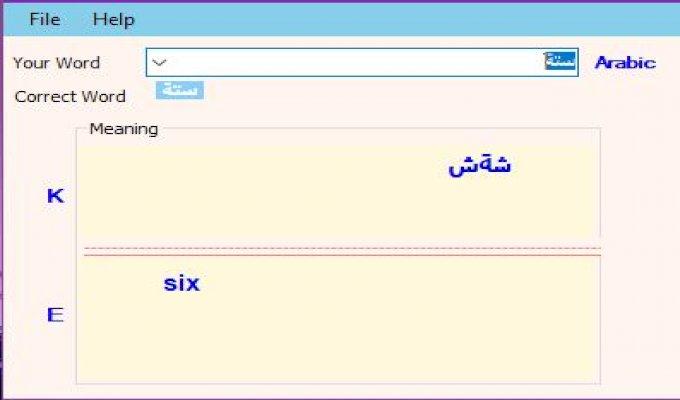 برنامج ترجمة بين اللغات الانكليزي والعربي والكوردي احترافي جداً