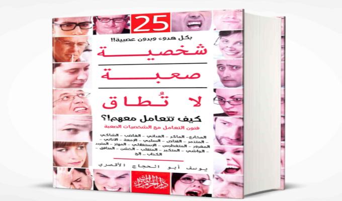 كتاب 25 شخصية صعبة لا تُُطاق