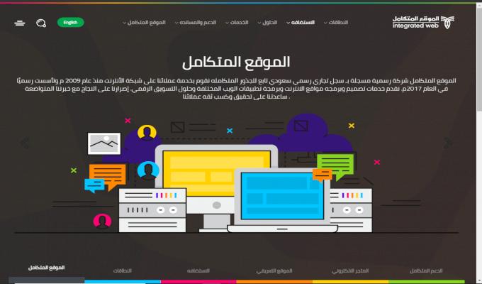 موقع شركة متكامل استضافة بكل مشتقاتها متكامل بلغتين عربي وانجليزي HTML