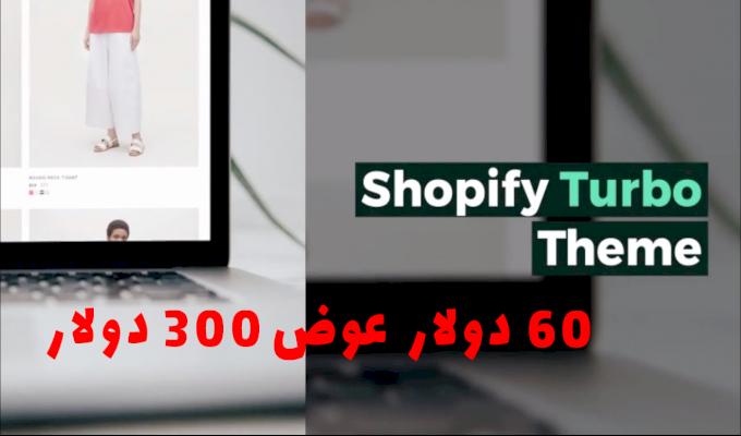قالب  shopify Turbo  بتمن بخس
